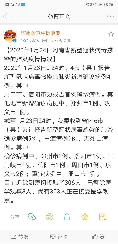 河南1月24日累计确诊新型肺炎9例 周口信阳首次报告确诊