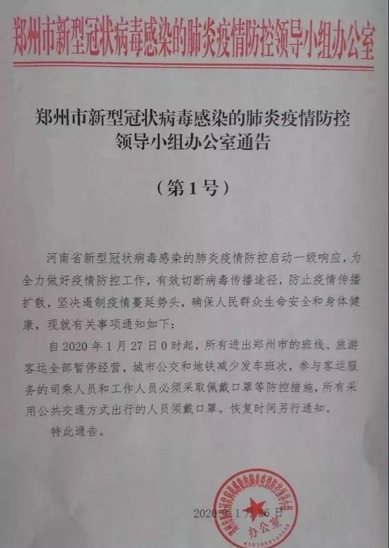 快讯!1月27日起进出郑州班线全部停运、旅游客运暂停经营