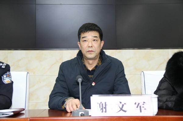 """新野县公安局召开""""不忘初心、牢记使命""""主题教育总结大会"""