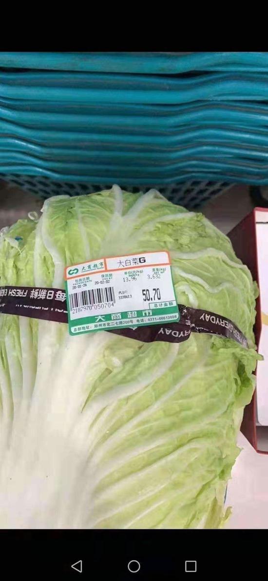 大商超市郑州二七路店疫情期间白菜价格暴涨被罚50万