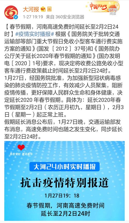 好消息!河南高速免费通行时间随春节假期延长至2月2日24时