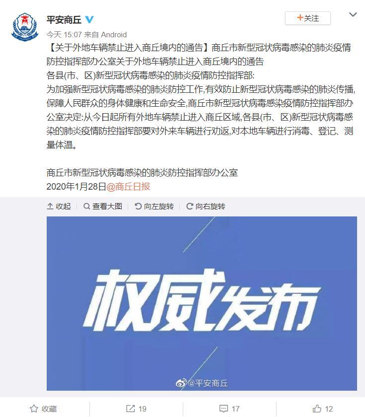 河南商丘官方发布公告:外地车辆禁止进入商丘境内予以劝返