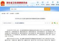 湖北省新增新型冠状病毒肺炎1291例 新增死亡24例