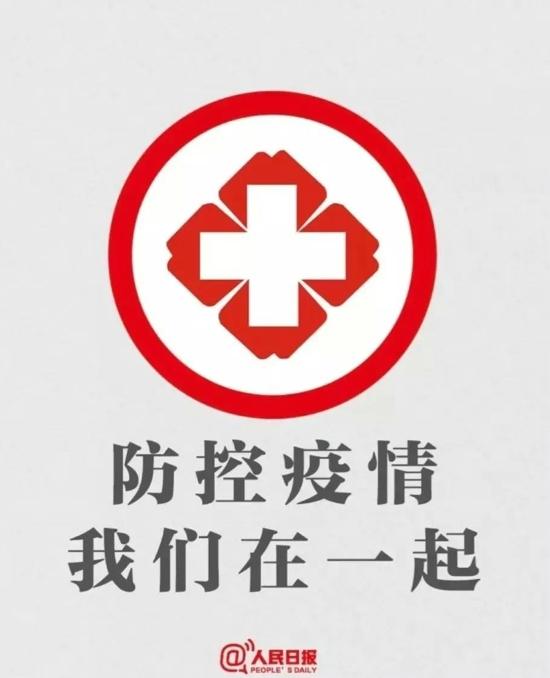 河南神龙剑律师事务所发起疫情防控倡议