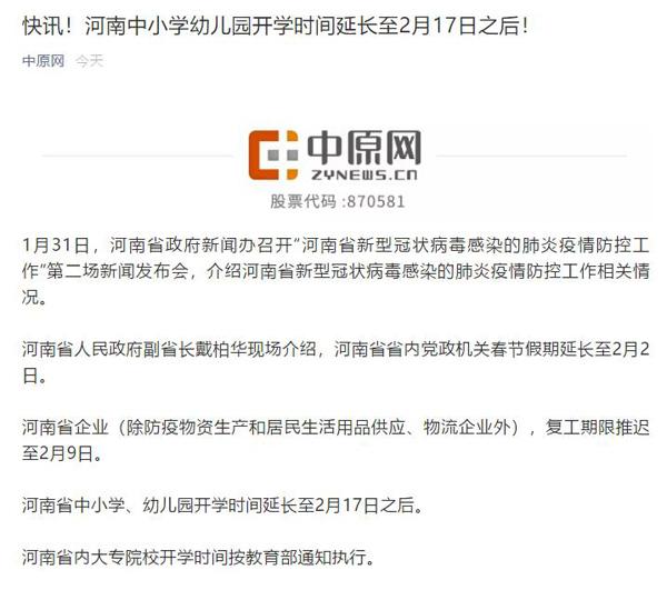 快讯!河南省中小学幼儿园开学时间延长至2月17日之后