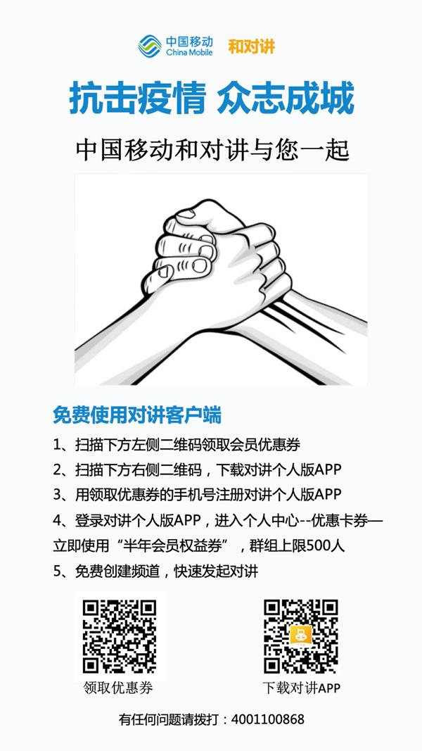 千里驰援!中国移动免费提供9000台对讲机,助力防疫阻击战