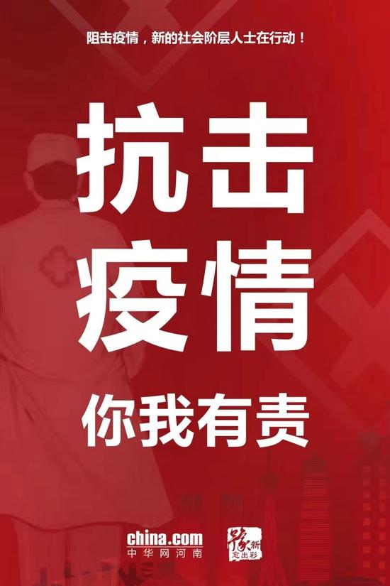 """凝心聚力 共克时艰!河南省新的社会阶层人士助力""""战疫""""在行动"""