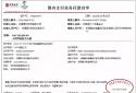 新郑孟庄镇新联会副会长王宗洪捐赠10万元助力新型肺炎防控