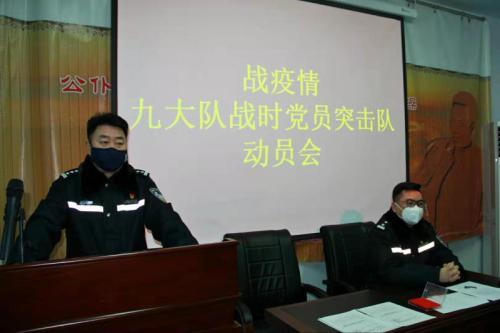 疫情就是命令,防控就是责任——郑州交警九大队抗击疫情战时党员突击队主动请战