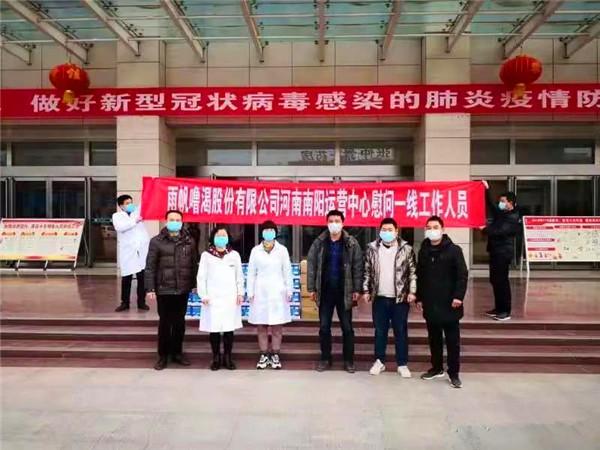 新野县医院:爱心捐赠暖人心 齐心协力抗疫情