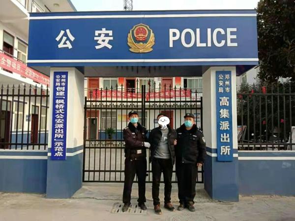 邓州:高集派出所在防控疫情时抓获一名网上逃犯