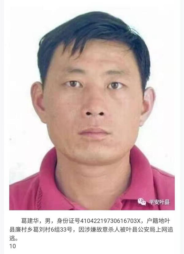 迫于疫情防控排查压力 河南叶县杀人嫌疑犯逃亡11年投案自首