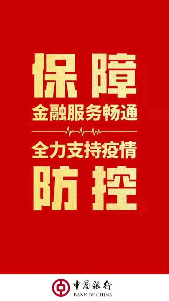"""河南中行投放2000万元最优利率贷款  全力保障河南版""""小汤山医院""""项目建设"""