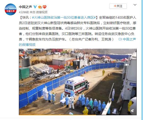 快讯:武汉火神山医院收治第一批50位患者进入病区