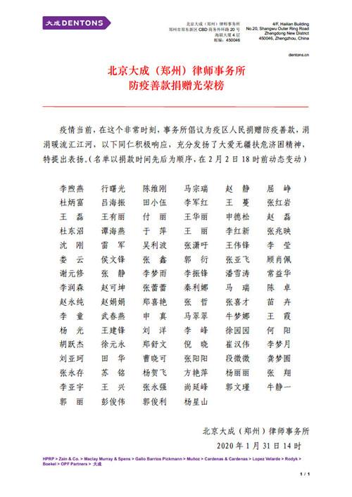 """支援战""""疫"""" 大成郑州律师事务所积极捐助奉献爱心"""
