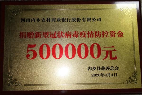 万众一心 共战疫情——内乡农商银行捐款50万元支持疫情防控