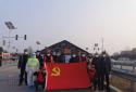 发挥党建统领优势 苏庄村郑新快速路卡口成立临时党支部