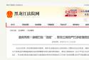 黑龙江省高院紧急出台法规:故意传播新冠病毒最高可判死刑