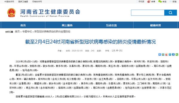 河南2月4日新增新冠肺炎确诊89例 累计764例 新增出院21例