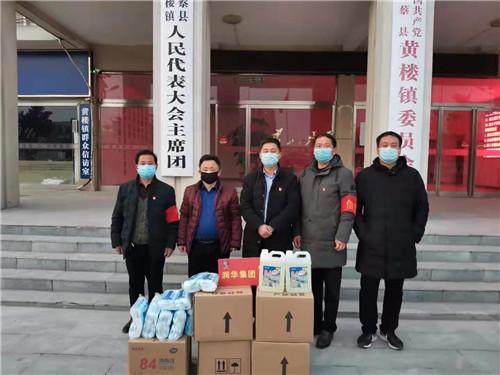 抗击疫情 郑州市新蔡商会捐赠34万元防疫物资