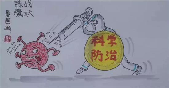 抗击疫情  漫画家们以笔作枪创作疫情防控主题漫画