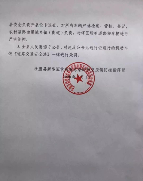 【疫情防控阻击战】 社旗县公安局交警大队严格落实疫情防控期间机动车管控措施
