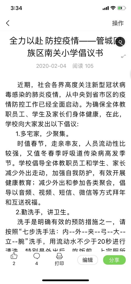 郑州市管城回族区南关小学:齐心协力 共抗疫情