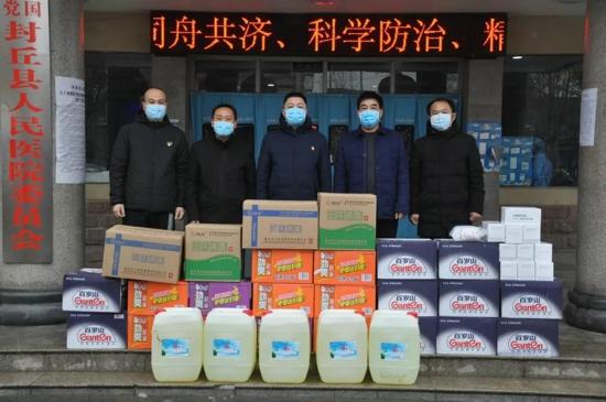 封丘县检察院:爱心捐赠 共同抗疫