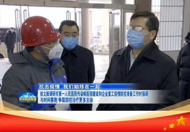 徐立毅调研郑州市第一人民医院传染病医院建设和企业复工疫情防控准备工作