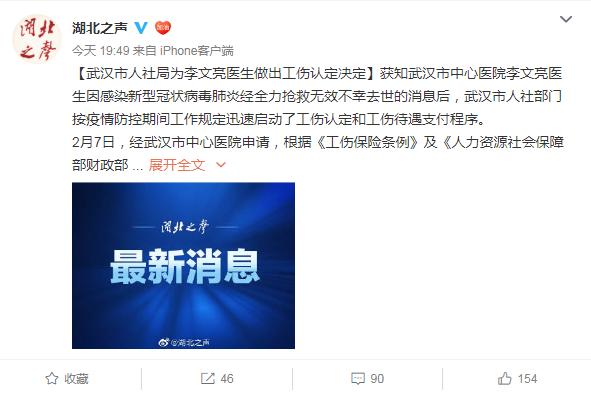 最新消息!武汉市人社局为李文亮医生做出工伤认定决定