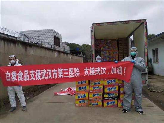 众志成城抗击疫情 白象食品再向武汉捐送一批食品物资
