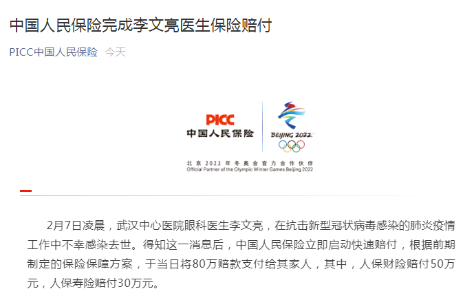 中国人民保险完成李文亮医生保险赔付