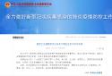 国家卫生健康委员会向李文亮医生表示深切哀悼