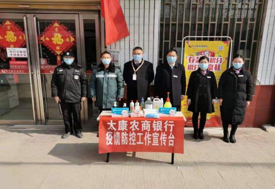 太康农商银行:捐款捐物40万元,助力打赢疫情防控阻击战