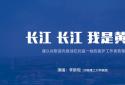 """同心抗""""疫"""" 《长江长江,我是黄河》抗击疫情公益歌曲MV上线"""