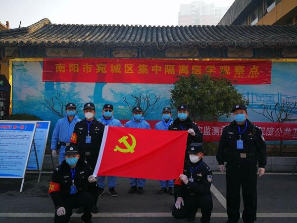 南阳新华公安分局驻宛城区医学隔离区值勤人员向党旗宣誓:时刻听从党和人民的召唤