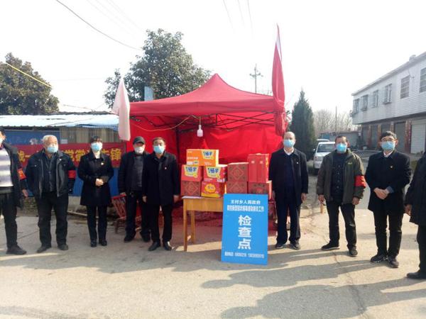 众志成城  抗击疫情——卧龙联社王村信用社在行动