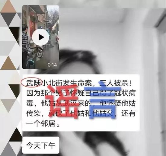 河南焦作武陟警方依法查处三名散布疫情谣言者