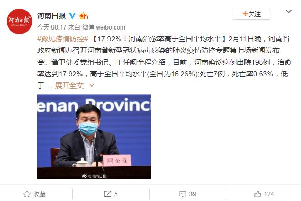 河南新冠肺炎治愈率达到17.92%高于全国平均水平
