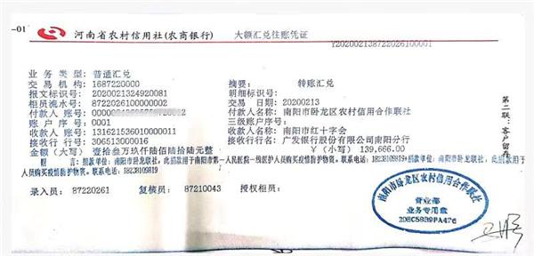 卧龙联社职工向南阳市红十字会捐款139666元,此前已捐30万