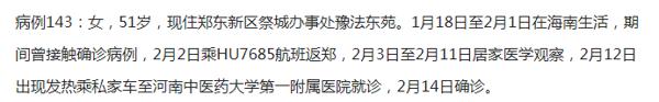 郑州妇女自购双黄连服用防病 10日后突然发病确诊新冠肺炎