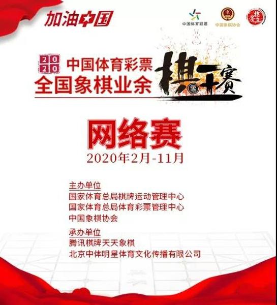中国体育彩票全国象棋业余棋王赛网络赛开启