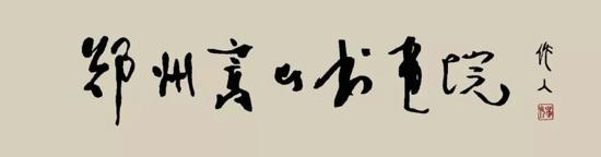 郑州嵩山书画院抗击疫情书画作品展