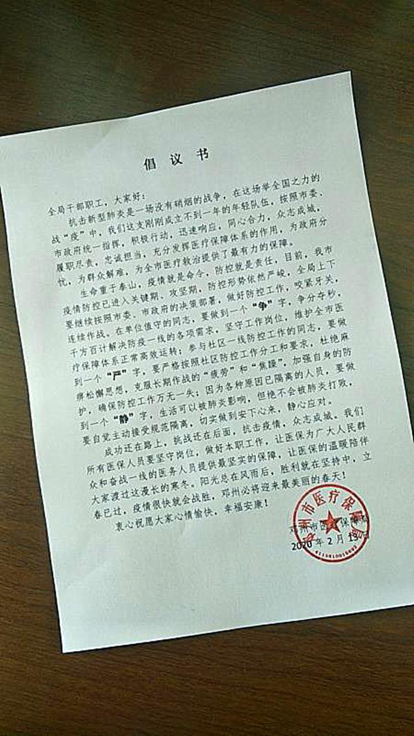 """邓州市医保局""""三字""""阻疫情促工作"""