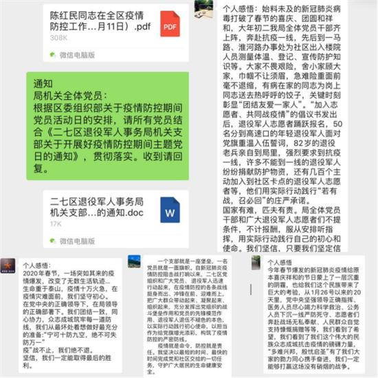 """【社区战""""疫""""】郑州市二七区退役军人事务局:抗疫、学习两不误 开展线上特殊党日活动"""