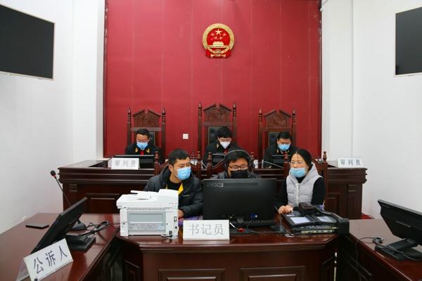 """南召法院:""""云""""庭审理刑事案件 不让公平正义因为疫情而迟到"""