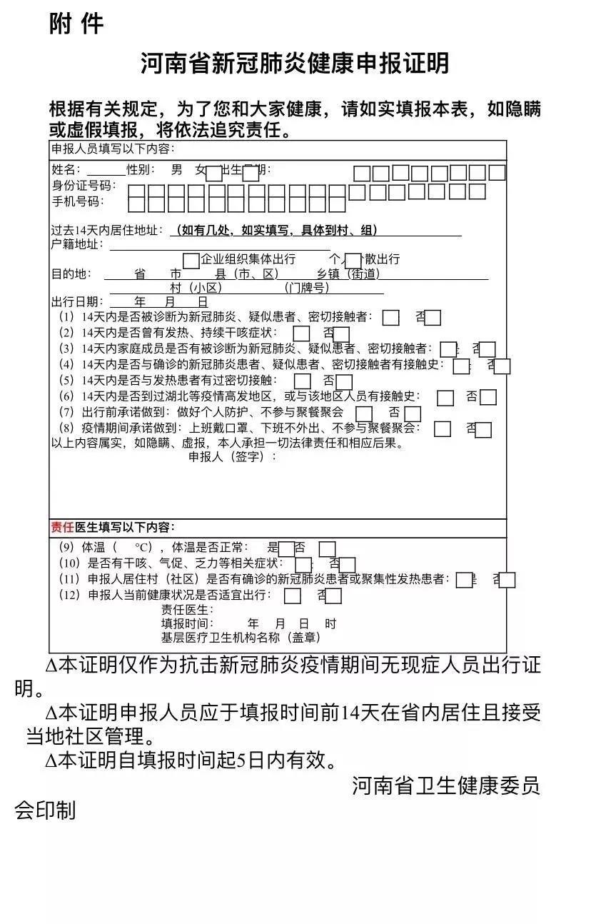 河南发最新通知:返岗人员持健康申报证明可正常出入小区
