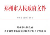 快讯!郑州市人民政府领导工作分工调整