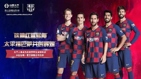 中国太平牵手巴萨历史品牌绽放新颜 太平人寿成为巴塞罗那足球俱乐部中国区唯一官方保险合作伙伴