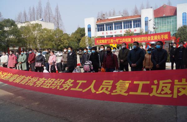 新野县施庵镇首批返岗农民工由专车护送广东